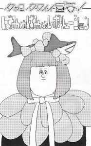 kyary pamyu pamyu manga