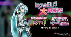 The poster for the live Miku Concerts