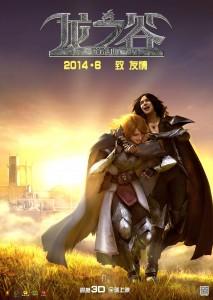 Dragon Nest Warrior's Dawn