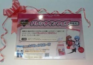Evangelion Valentines 1