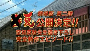 Gintama movie announcement