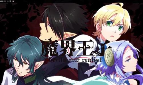 Makai-Ōji-Devils-and-Realist-anime-cast