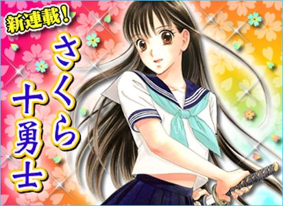 Sakura Juuyuushi