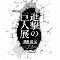 Shingeki No Kyojin Exhibit