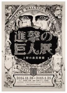 Shingeki no Kyojin Virtual Reality