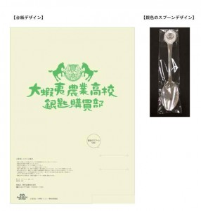 Silver Spoon Stamp Set Bonus