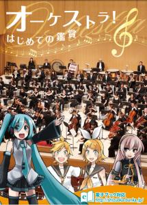 Vocaloid Orchestra