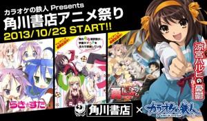 anime karaoke
