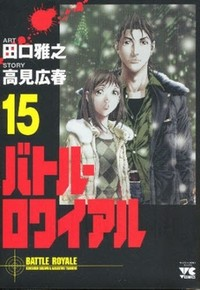 battle royale manga