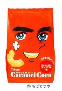 caramel corn 3