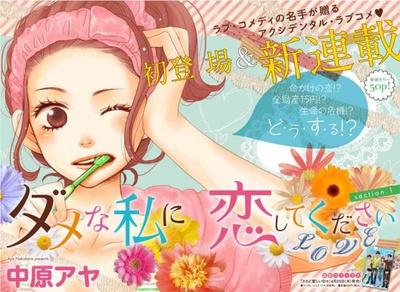 dame-na-watashi