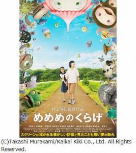 hatsune miku movie theme