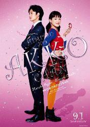 Himitsu No Akko-Chan's Live Action Movie Poster