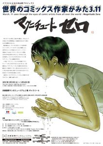 manga museum event