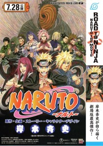 naruto road to ninja flyer