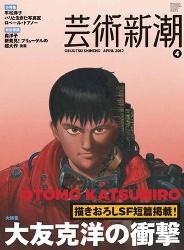 news_large_otomo_shincho5