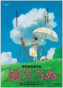 the wind is rising movie poster
