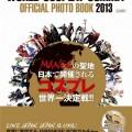 world cosplay summit book